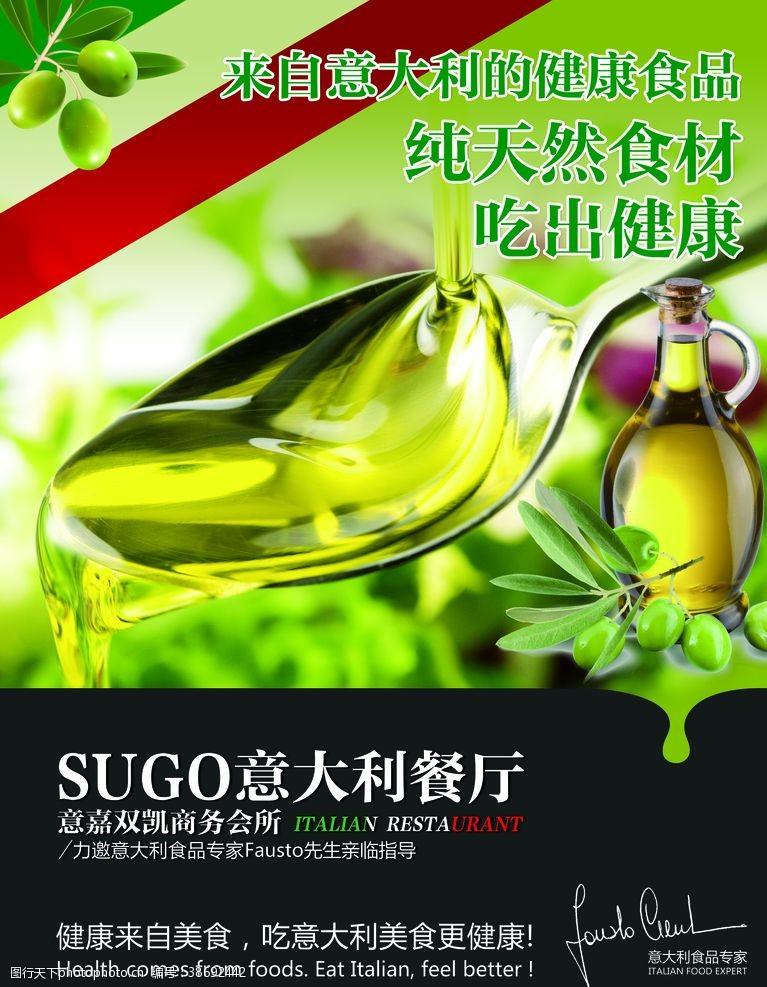 商务会馆橄榄油