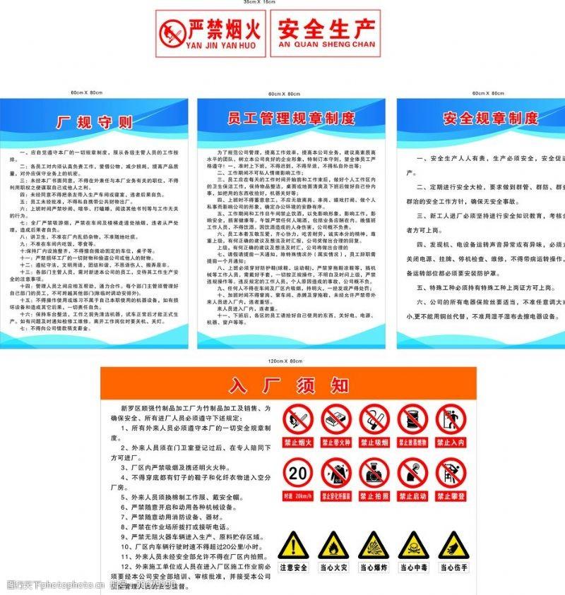 矢量图库工厂规章制度