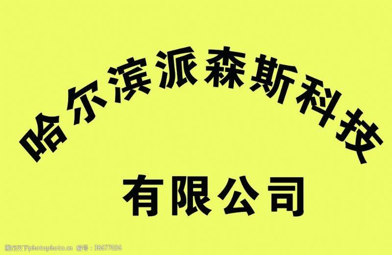 牌匾招牌哈尔滨派森斯科技钛金牌