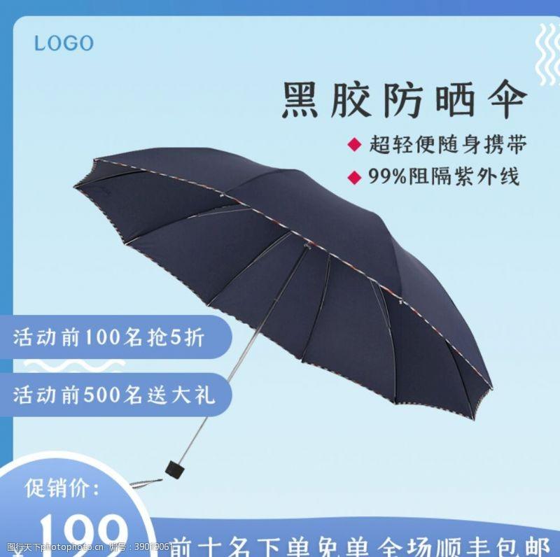 淘宝主图素材 黑胶防晒伞图片