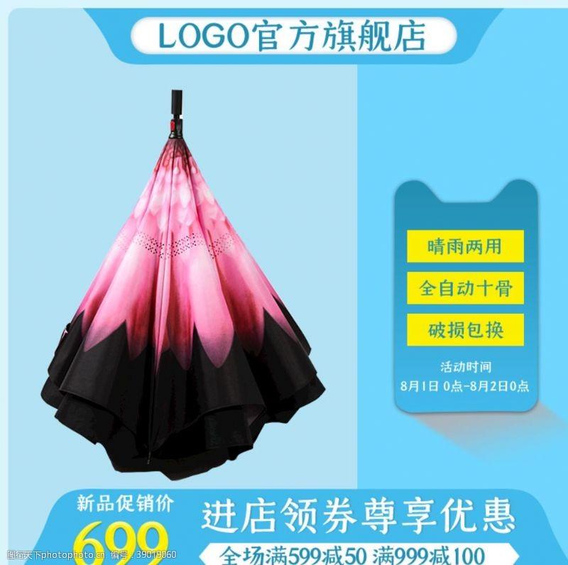 淘宝主图素材 红色雨伞宽频上市图片
