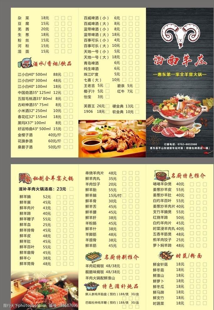 快餐菜单火锅