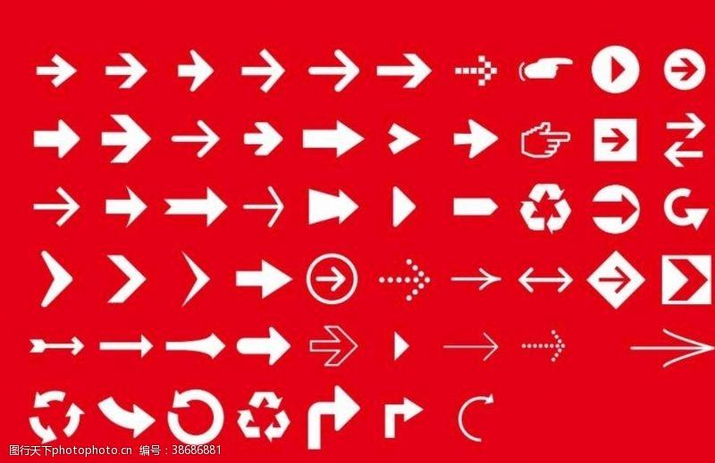 三角形标志箭头