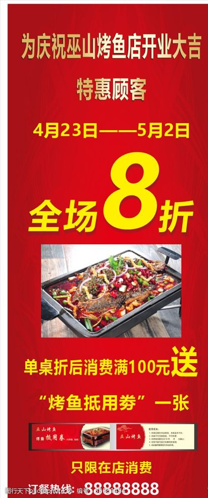 美味烤鱼烤鱼展架