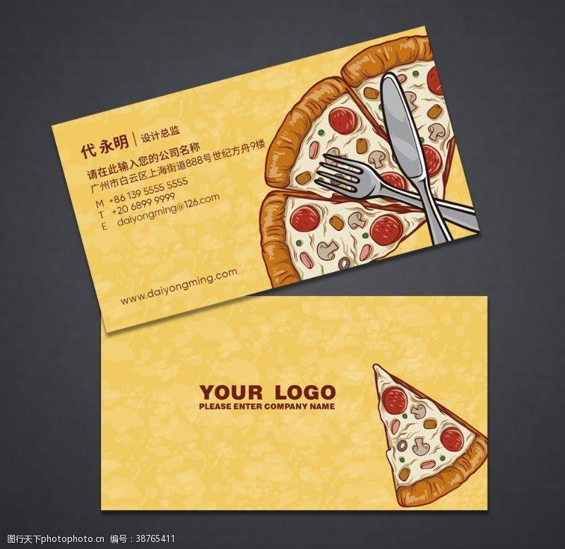西点名片披萨名片