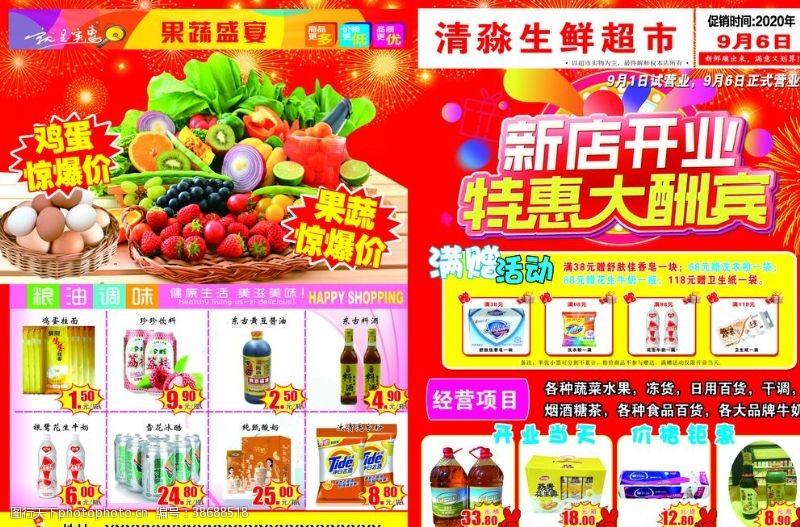 盛大开业特惠清淼超市开业宣传单