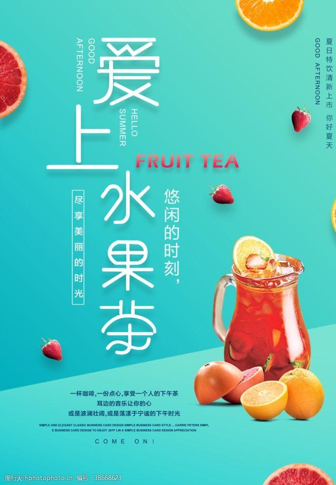 清新简约爱上水果茶海报