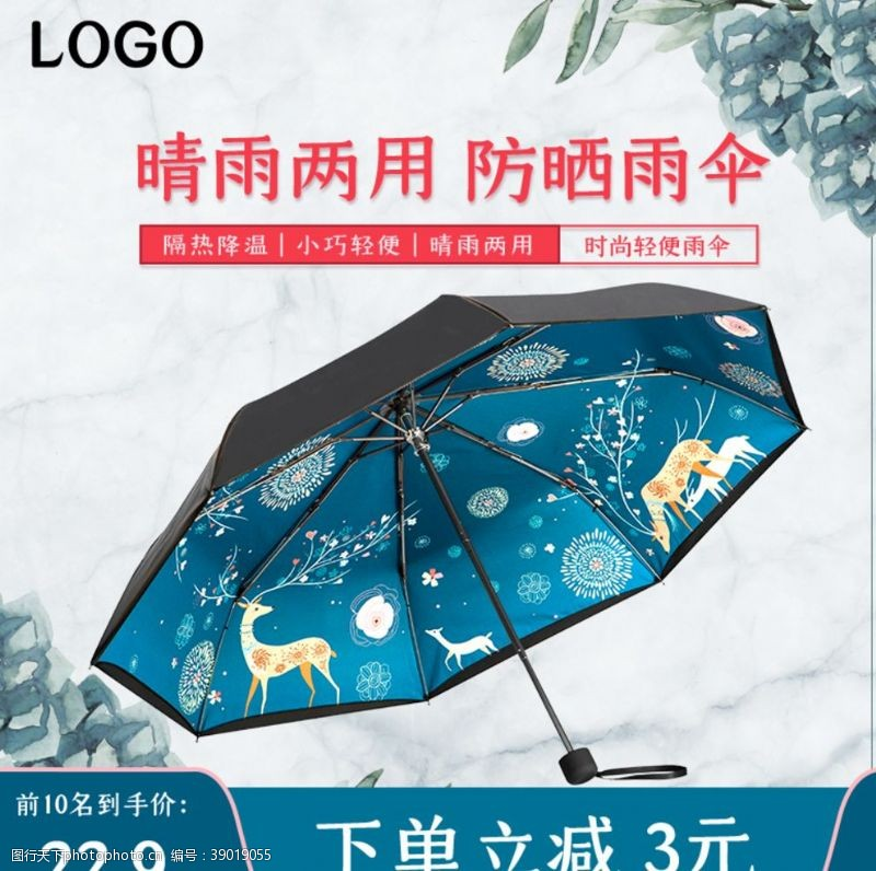 淘宝主图素材 晴雨两用伞防晒雨伞图片