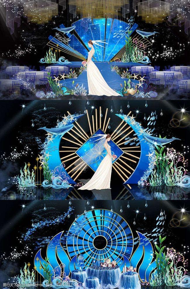 蓝白色奢华蓝色科幻海洋婚礼图片