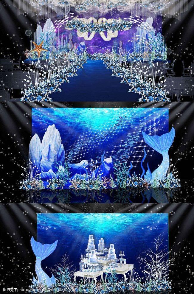 蓝色大海深蓝海洋主题婚礼舞台签到迎宾区图片
