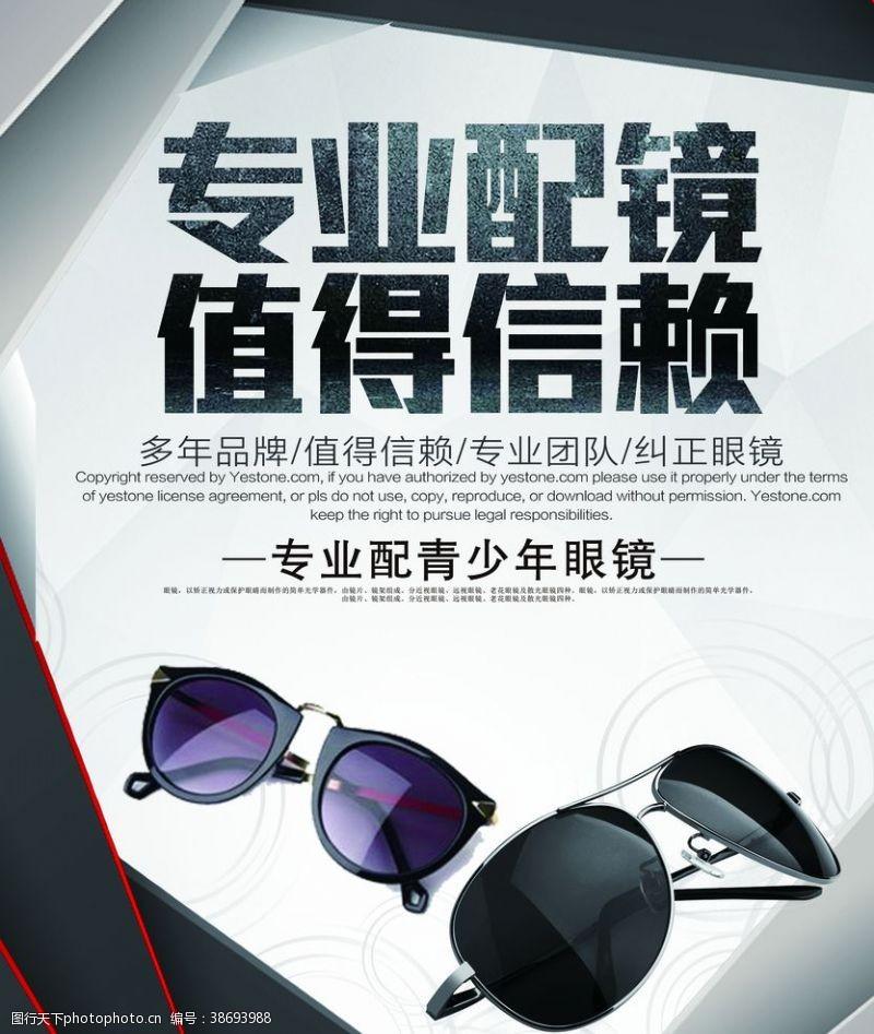 眼镜促销眼镜海报