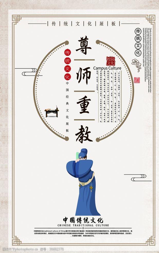 校园文化经典中国传统文化