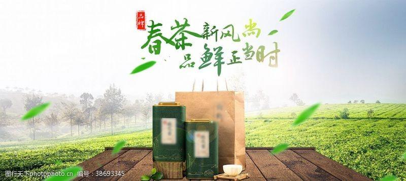 欢迎品鉴春茶上市