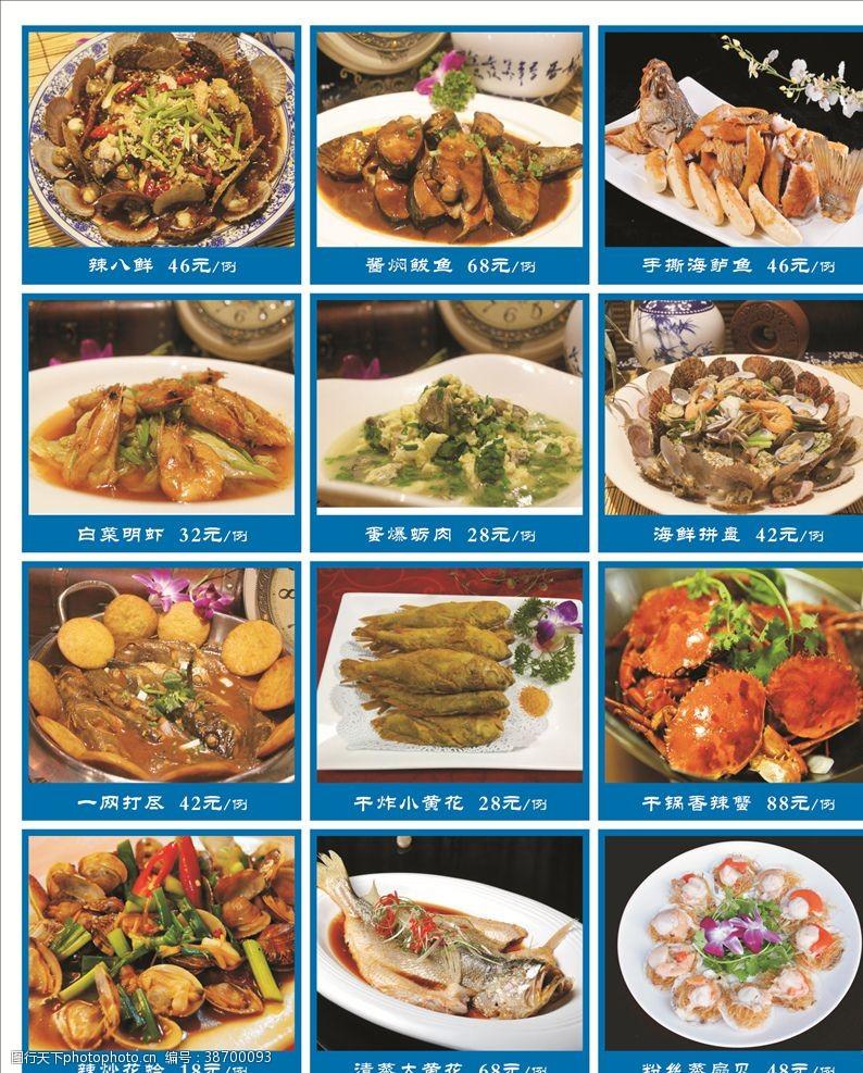 干锅香辣蟹海鲜菜品海鲜图片大全各种海
