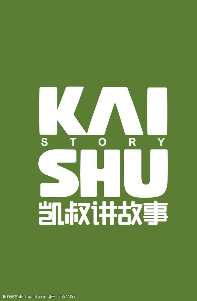 我是叔凯叔讲故事logo