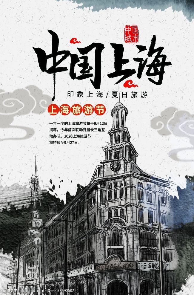 避暑游上海旅游海报
