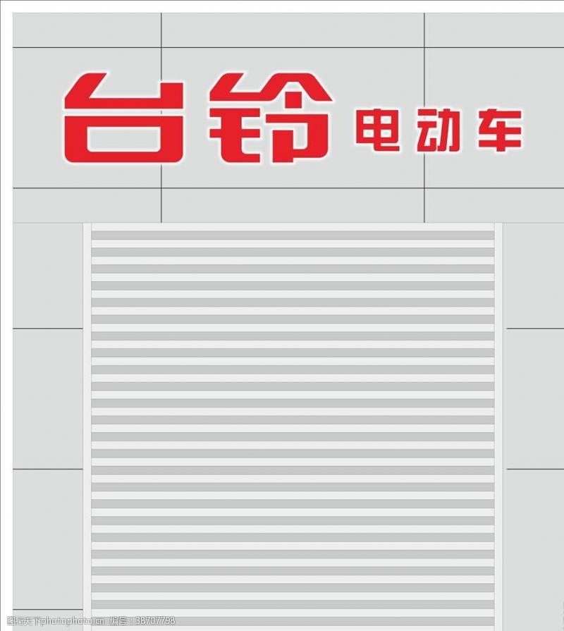 台铃电动车店招设计招牌设计