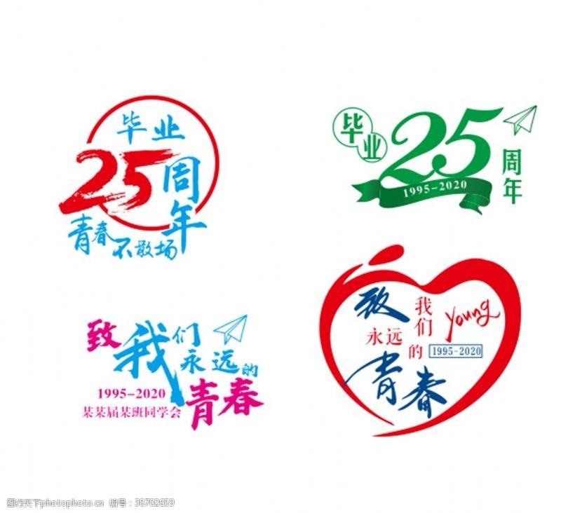 t恤logo同学会青春