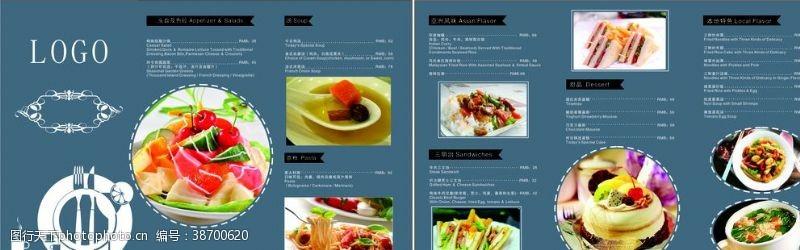 菜单三折页西餐单页