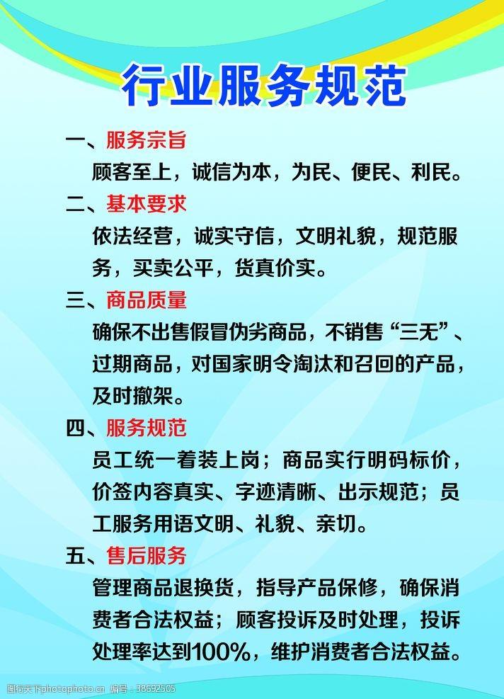 蓝色背景展架行业服务规范