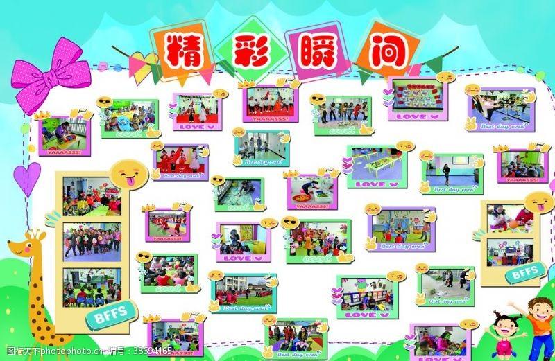 学校展板模板幼儿园精彩瞬间