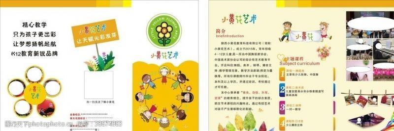 早教宣传幼儿园折页幼儿园海报幼儿园