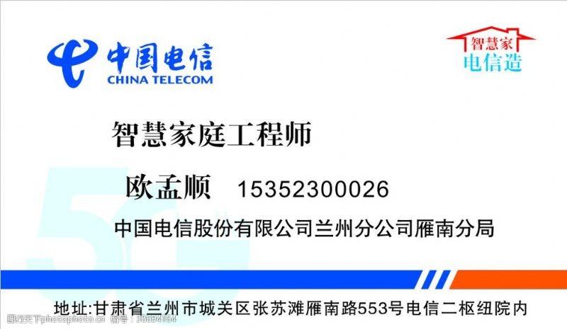 资费中国电信名片