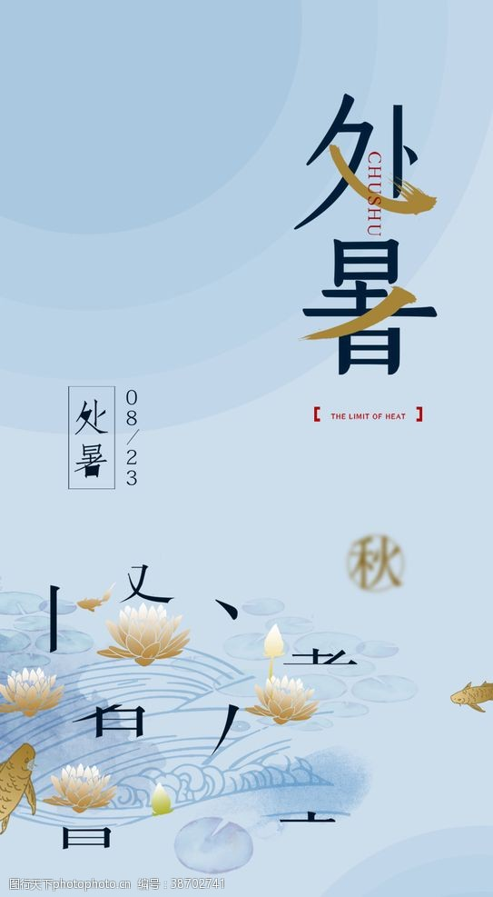 中式簡潔創意處暑節氣海報