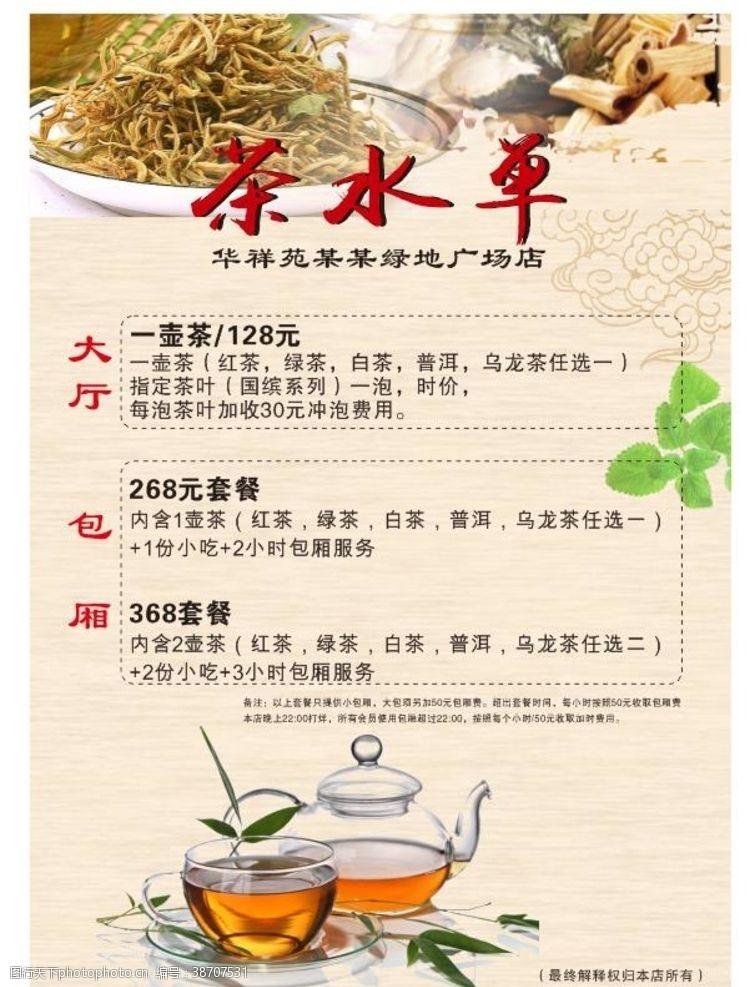 茶叶介绍茶水单