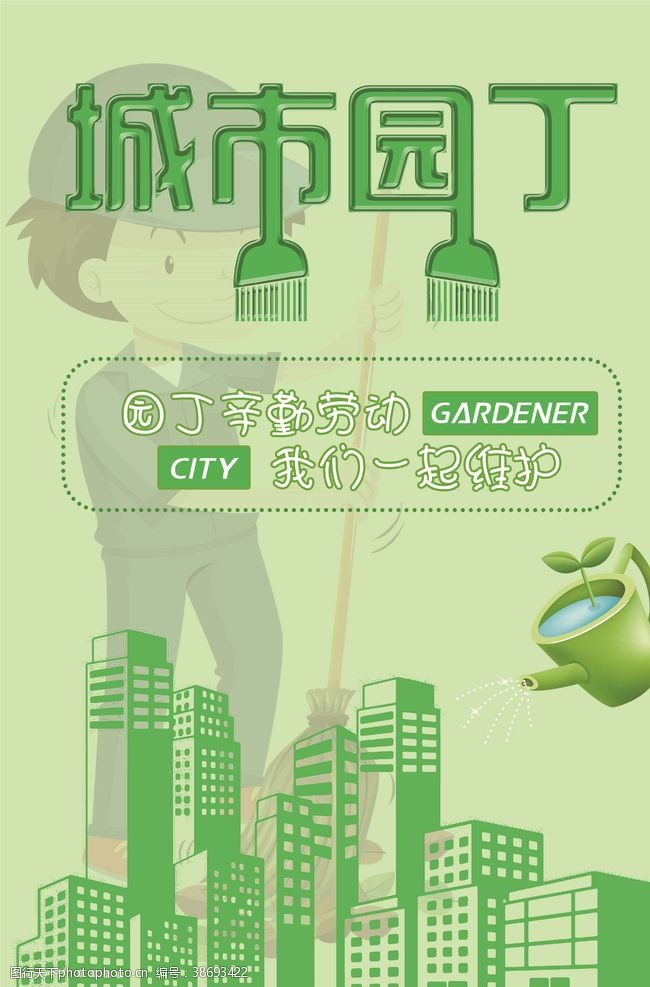 清洁工程城市园丁