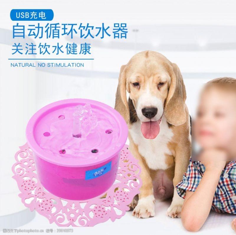 宠物用品 宠物饮水器淘宝直通车主图图片