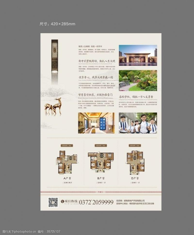 房地产dm单单页
