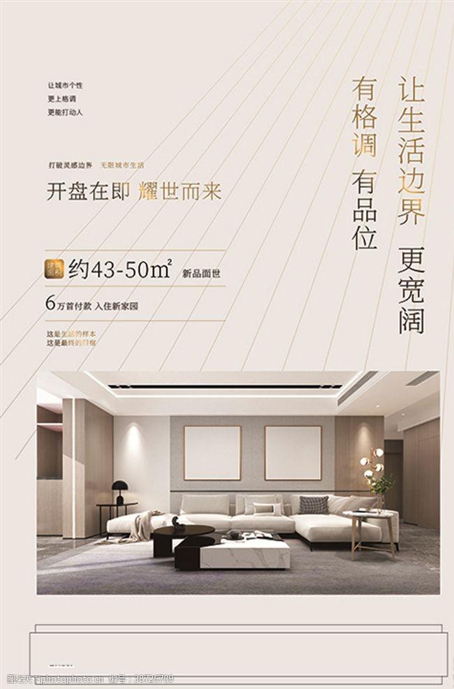 房地产dm单房地产展板