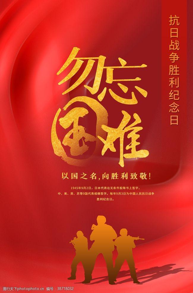 鸽子红色大气抗战胜利纪念日主题海报