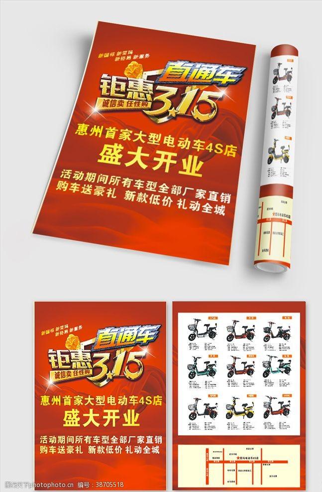 电动车彩页钜惠315DM宣传单