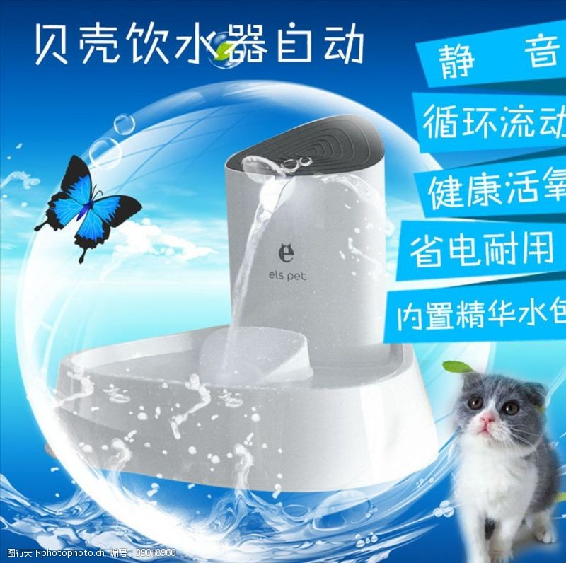 宠物用品 猫狗宠物自动饮水器淘宝主图图片