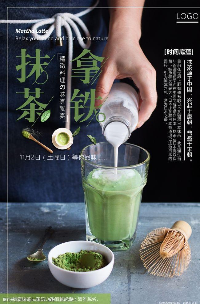 开业宣传单张日式创意抹茶拿铁美食海报