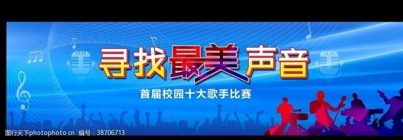 k歌背景十大歌手歌唱比赛文化艺术节