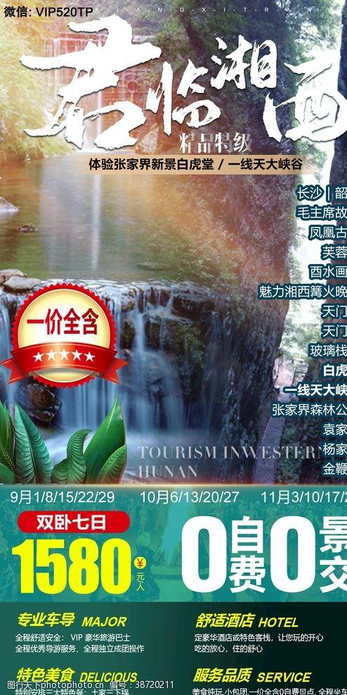 湘西旅游海报君临湘西