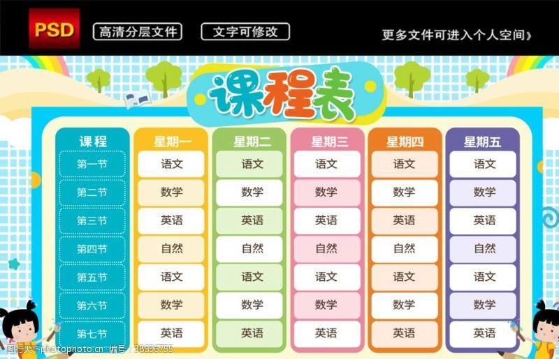 学校展板展校园课程表展板设计