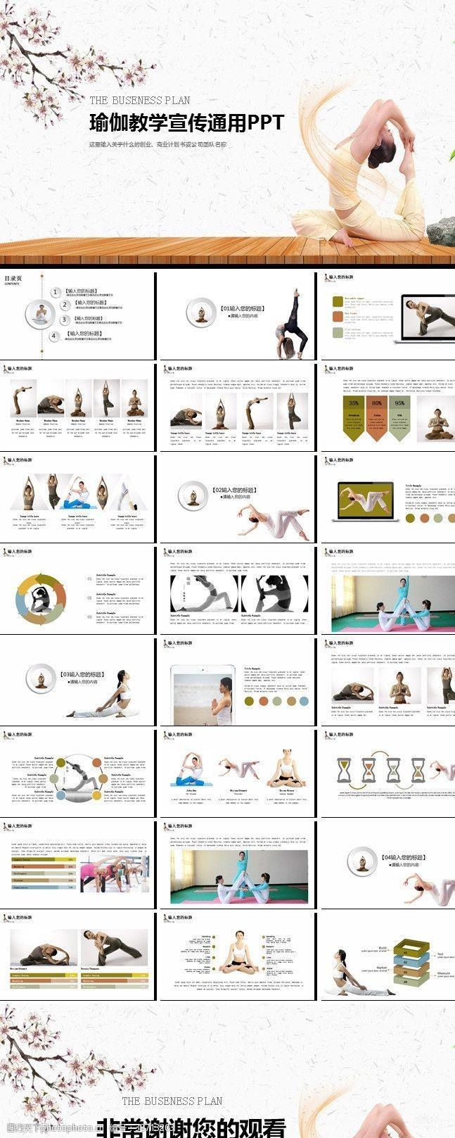 健身模板运动健身PPT