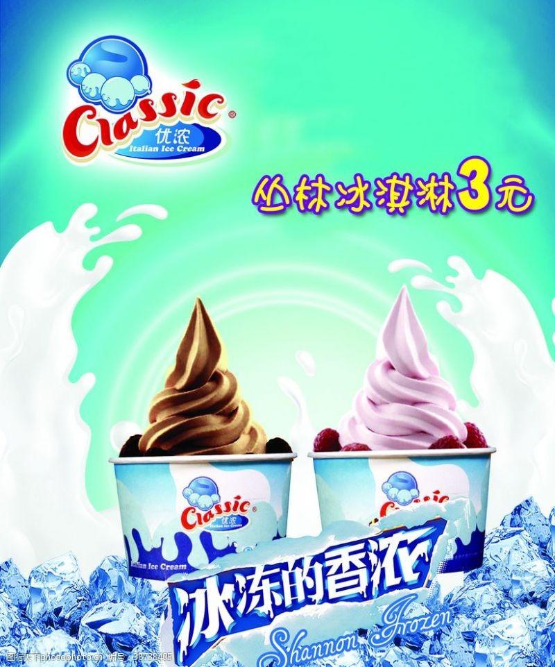冰淇淋开业冰淇淋