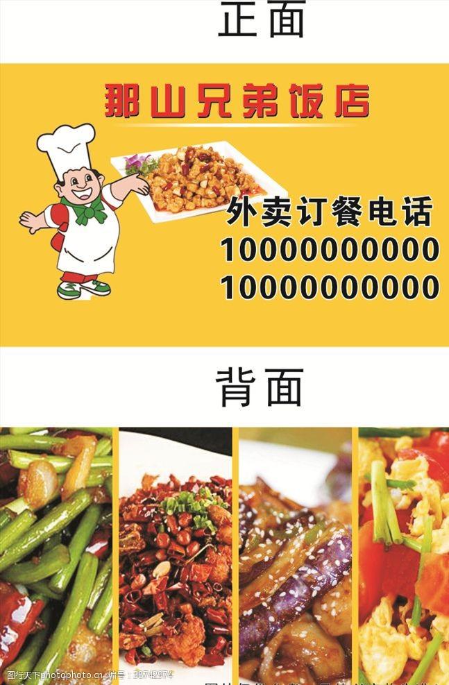 廣告設計餐飲名片