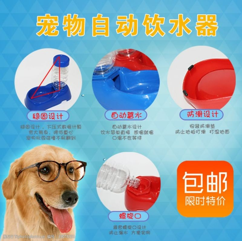 宠物用品 宠物饮水器细节图淘宝淘宝主图图片