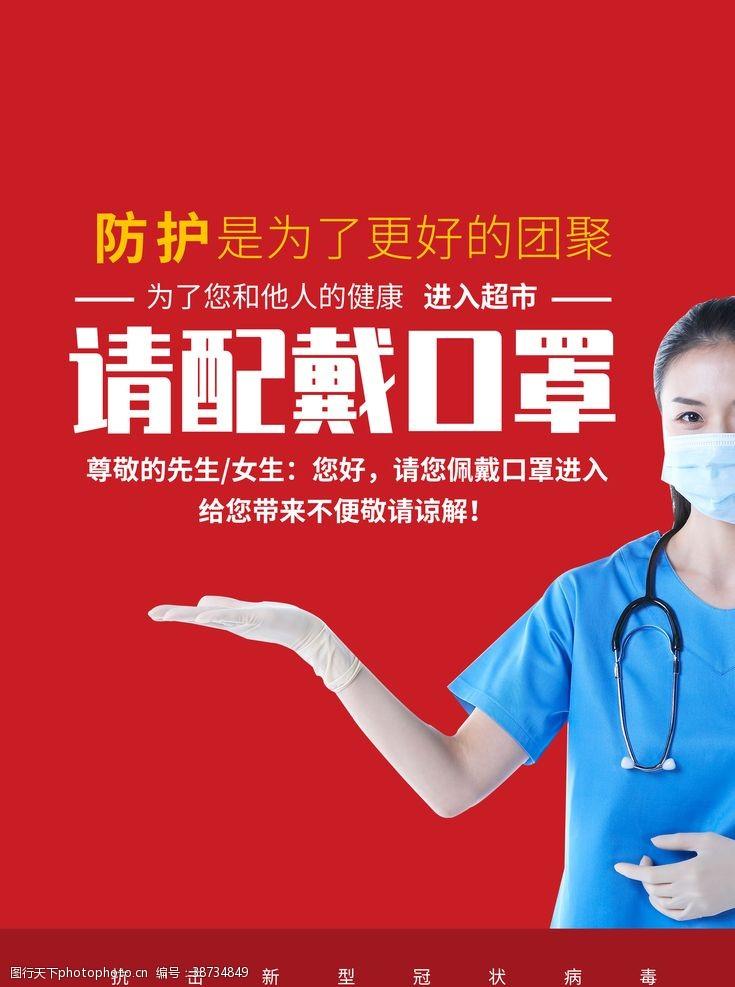 肺炎海报戴口罩