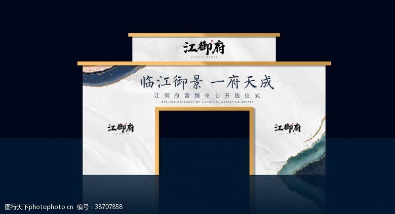 地产中国风特装造型门头