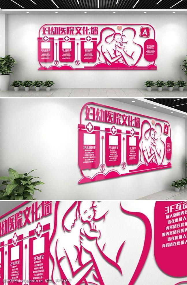 粉色妇幼医院文化墙