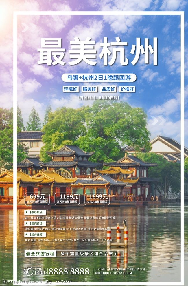 地铁广告杭州旅游