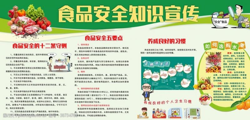 医院文化健康教育宣传