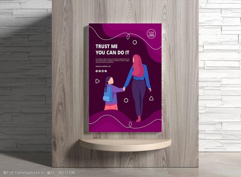 网络培训教育海报